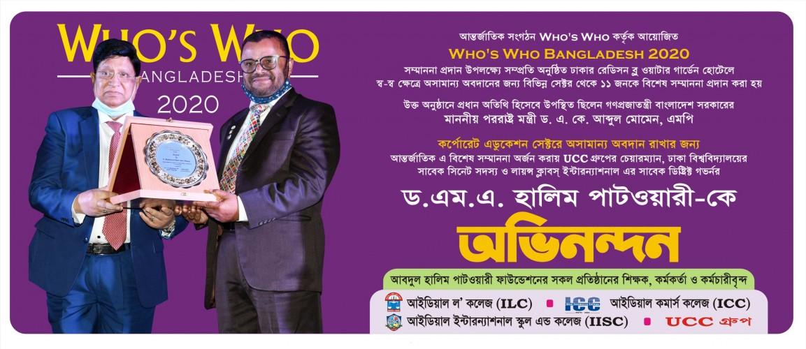 WHO'S WHO কর্তৃক আয়োজিত WHO'S WHO BANGLADESH-2020 সম্মাননা প্রাপ্তি